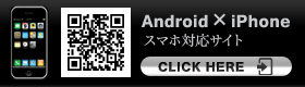 Android×iPhoneスマホ対応サイト